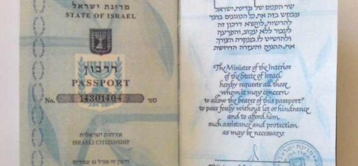 native israeli born of a romanian father obtain a romanian passport