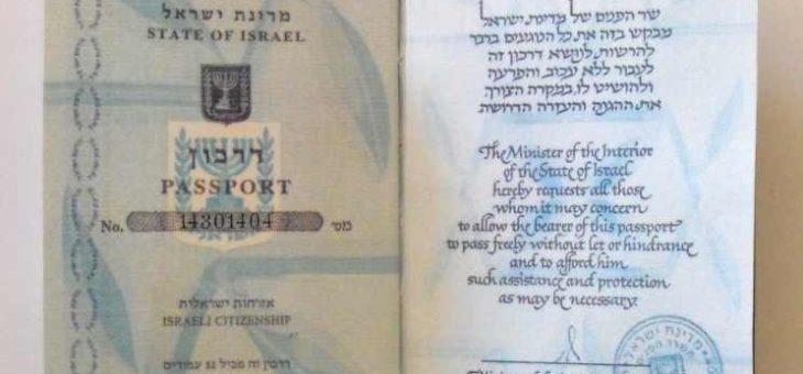 Israelis procedure to issue a Romanian passport